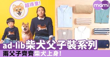 可愛柴犬上身!ad-lib超可愛「柴犬父子裝系列」~簡約又可愛的初秋時尚!