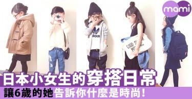 小小年紀就當穿搭達人!立即追蹤日本小女生的穿搭日常~讓6歲的她告訴你什麼是時尚!