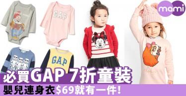 GAP全場7折優惠!必買超可愛迪士尼秋冬童裝~$69就買到嬰兒連身衣!