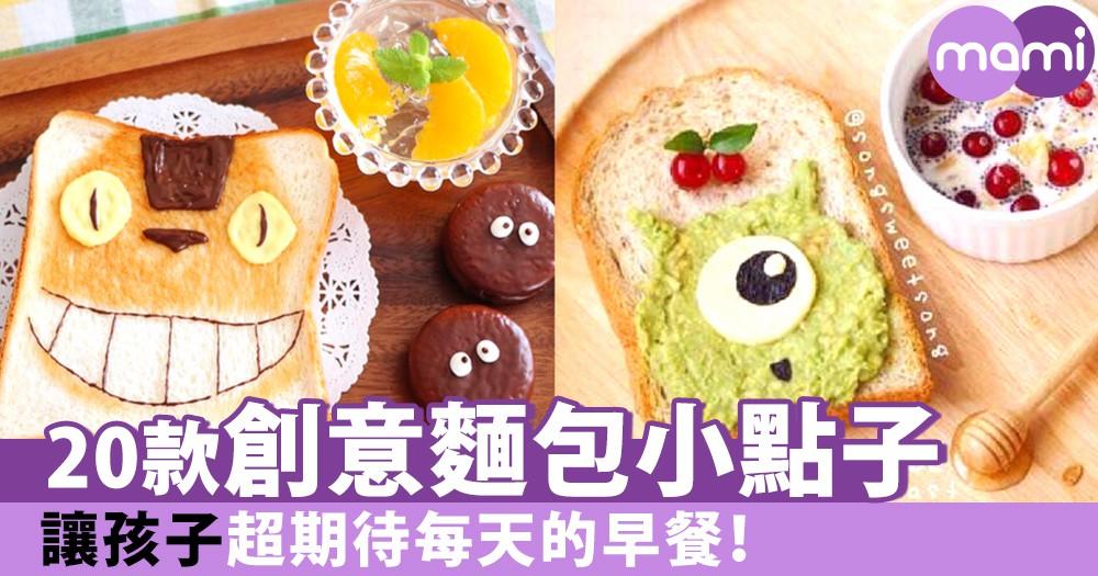 孩子不願吃早餐?20款「創意白麵包」早餐小點子~讓孩子超期待每朝吃早餐!