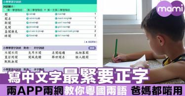 寫中文字最緊要正字 兩APP兩網教你粵國兩語 爸媽都啱用