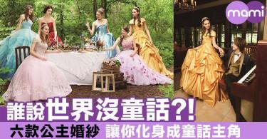 誰說世界沒童話?! 六款公主婚紗 讓你化身成童話主角