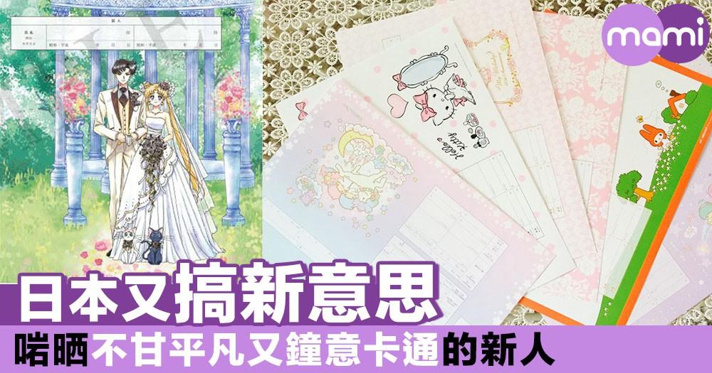 日本又搞新意思 啱晒不甘平凡又鐘意卡通的新人