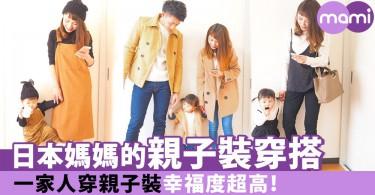 好想跟孩子這樣穿!日本媽媽的「親子裝穿搭日常」~爸爸也加入親子裝行列也太幸福了!