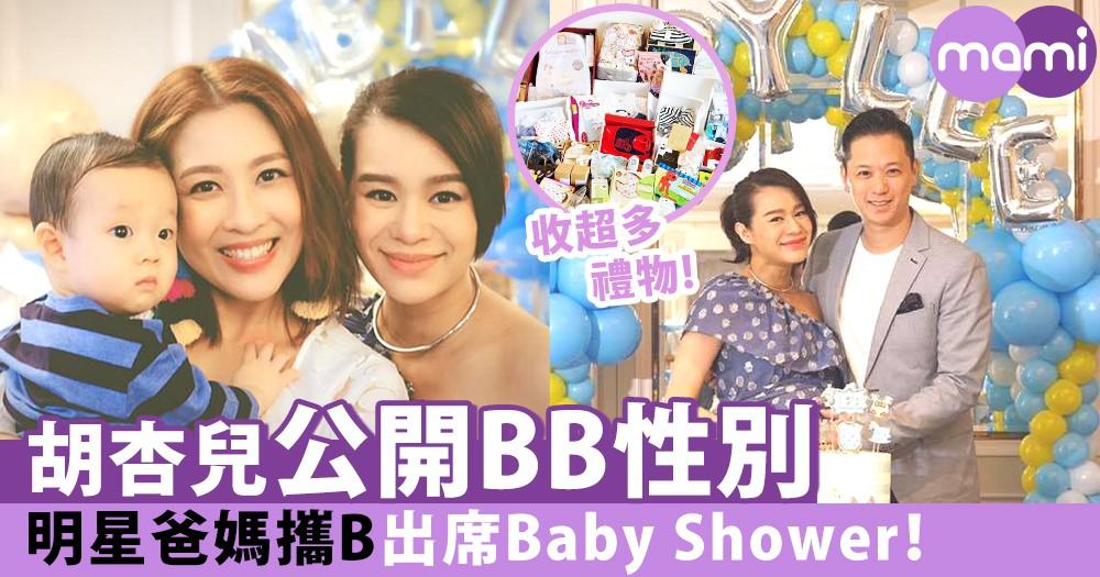 好多星B呀!胡杏兒Baby Shower公開BB性別~明星爸媽攜B齊捧場!