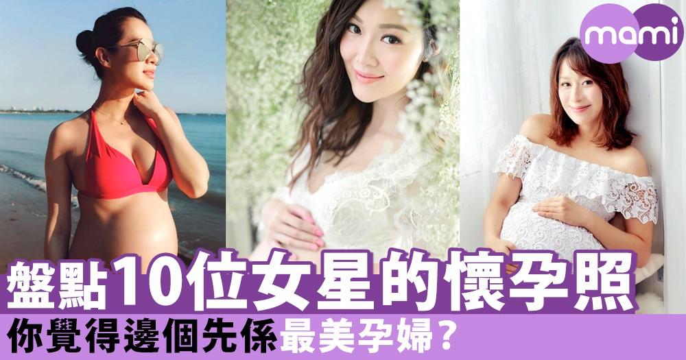 女性的獨特美!盤點10位女星的懷孕照~你覺得邊個係最美孕婦?