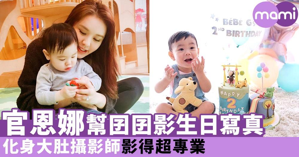 影得超專業!官恩娜化身攝影師~為2歲囝囝拍攝生日寫真!