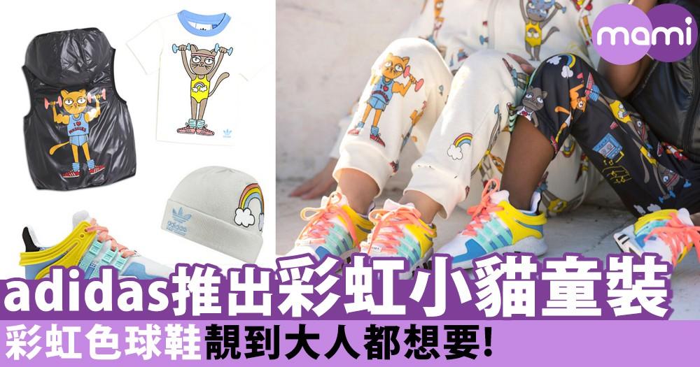 彩虹&小貓陪你過秋冬!adidas Originals 與瑞典童裝聯乘~彩虹色球鞋靚到大人都想要!!