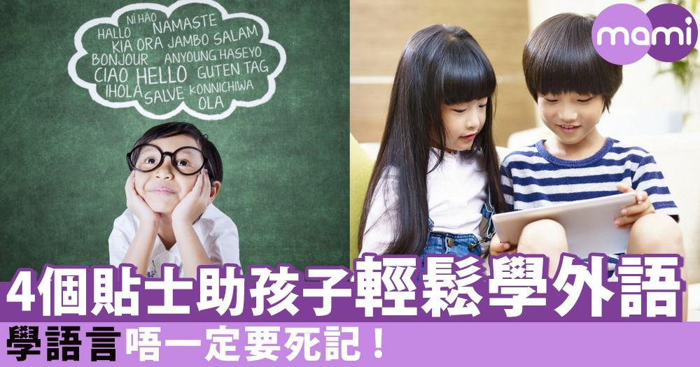 唔一定要死記!4個小貼士幫助孩子輕鬆學外語~學語言都可以好開心!