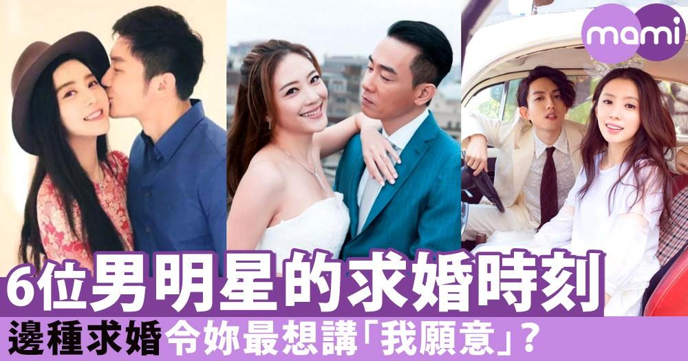 好浪漫呀!回顧6位男明星求婚時刻~邊種求婚令妳最想講「我願意」?