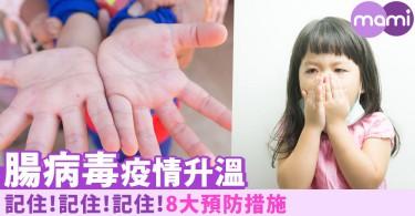 腸病毒疫情升溫 切記8大預防措施