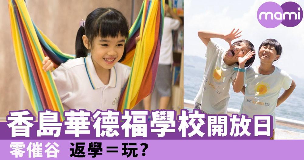 香島華德福學校Open Day  體驗邊玩邊學的樂趣