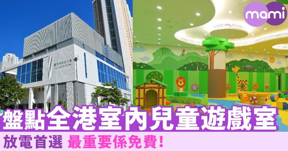 免費放電好去處 盤點全港兒童遊戲室