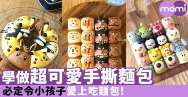 卡通角色全員集合!15款超可愛手撕麵包~必定令小孩子愛上吃麵包!