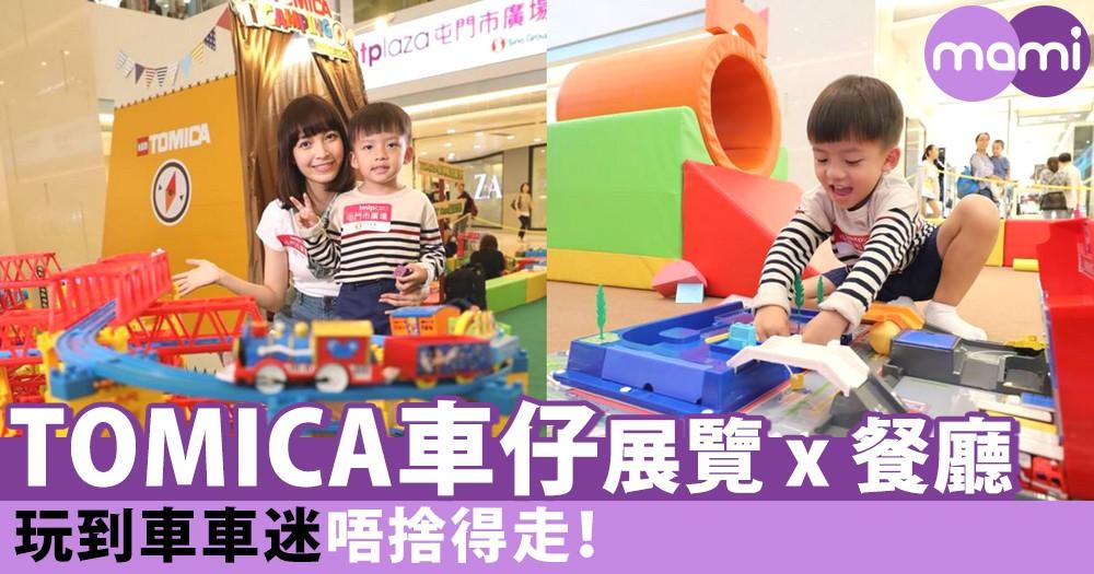 車車迷又食又玩!TOMICA車仔主題展覽 x Cafe~玩到車車迷唔捨得走!