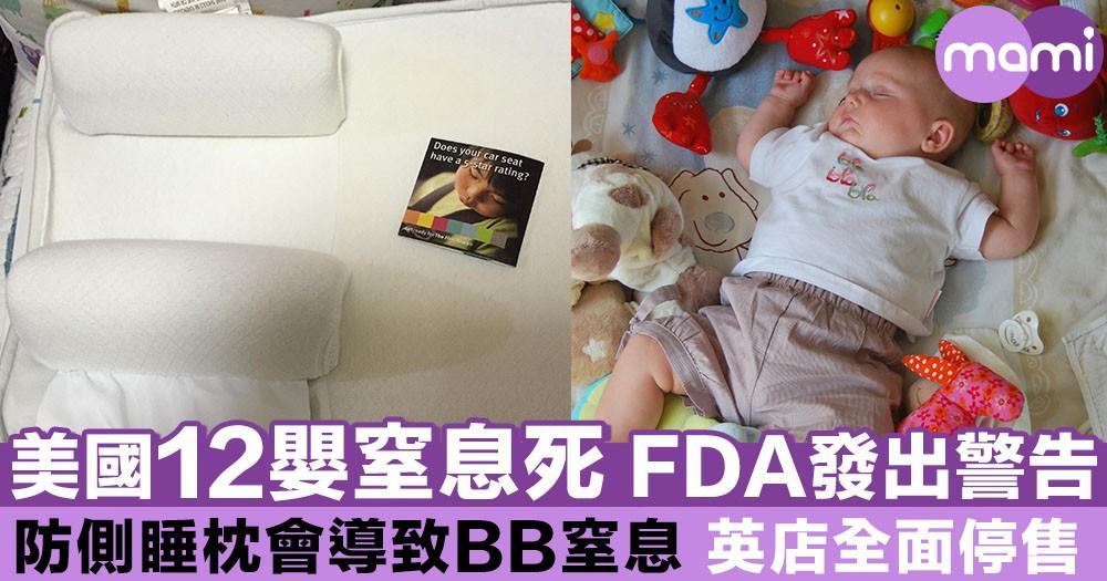 美國12嬰窒息死 FDA發出警告 防側睡枕會導致BB窒息 英店全面停售