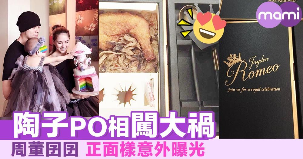 陶子PO相闖大禍 周董囝囝正面樣意外曝光