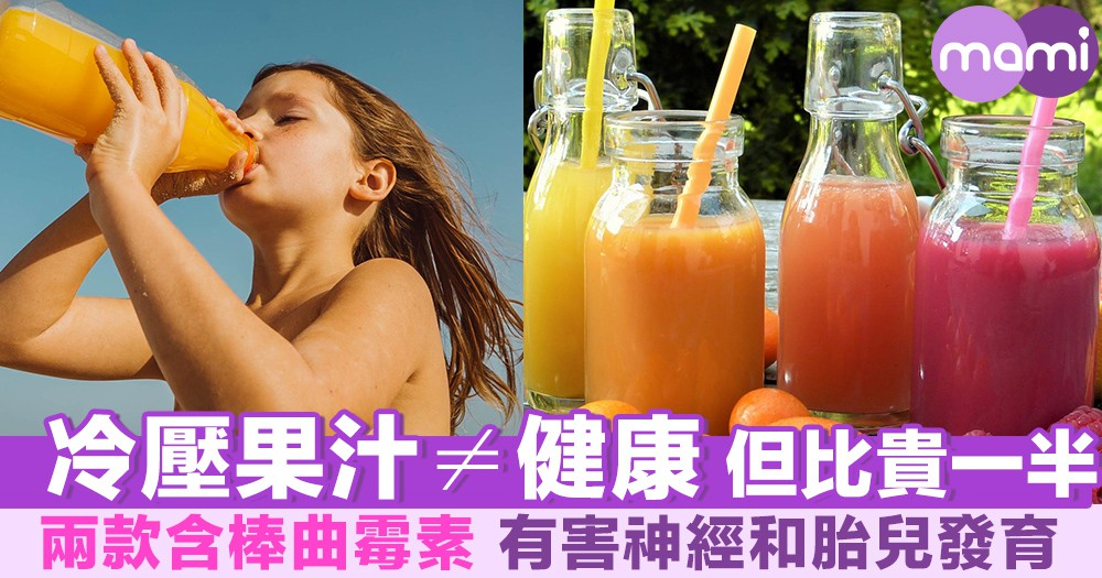 冷壓果汁≠健康 但比貴一半 兩款驗出含棒曲霉素有害神經和胎兒發育