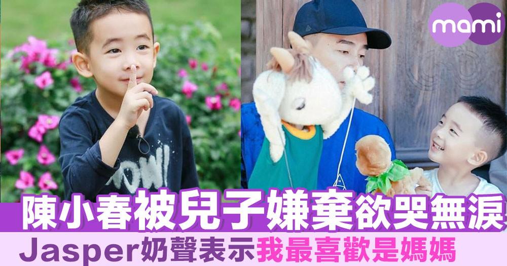 陳小春被兒子嫌棄欲哭無淚 Jasper奶聲表示我最喜歡是媽媽