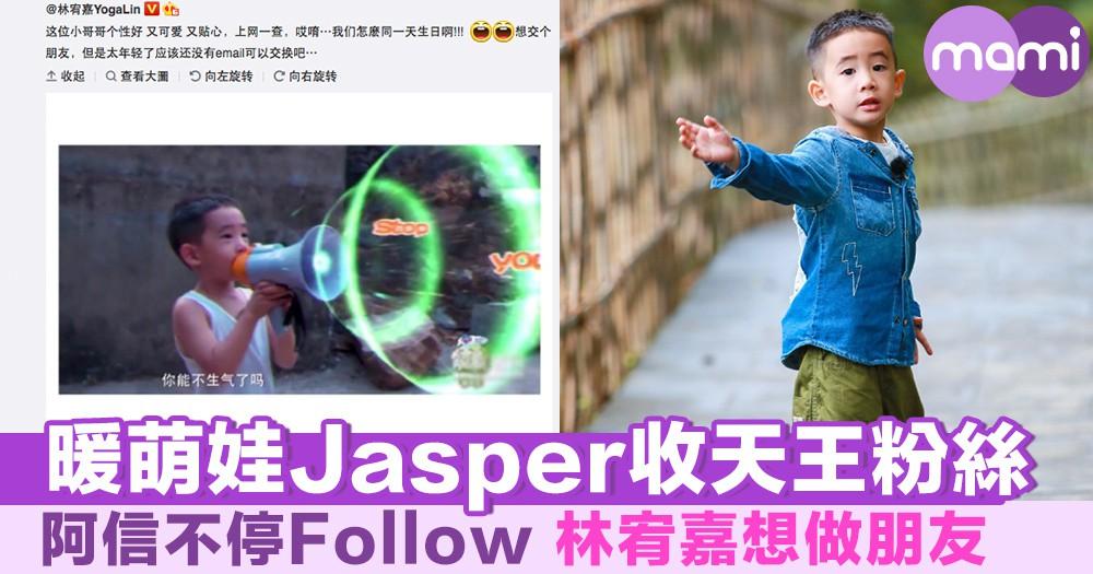 暖萌娃Jasper收天王粉絲 阿信不停Follow 林宥嘉想做朋友