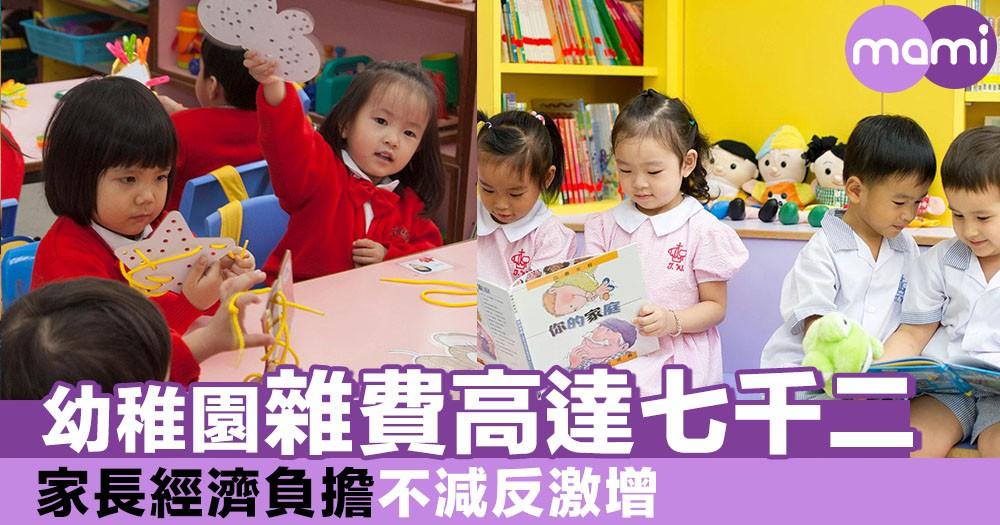 幼稚園雜費高達七千二 家長經濟負擔不減反激增