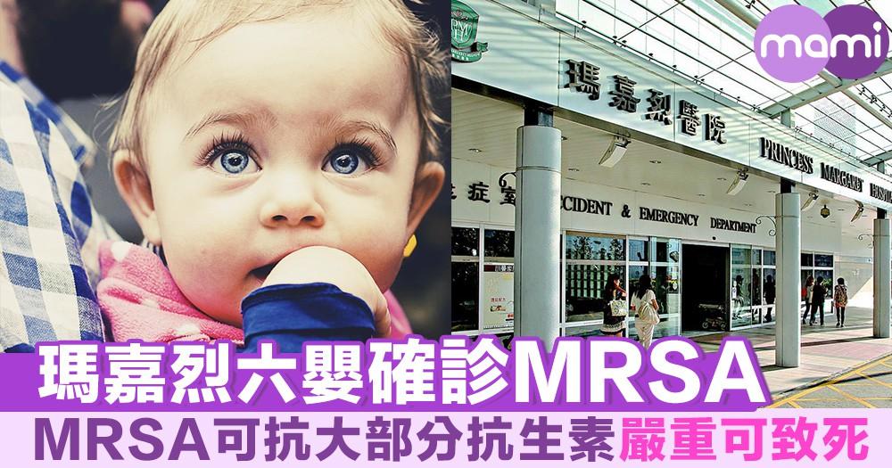 瑪嘉烈六嬰確診MRSA MRSA可抗大部分抗生素嚴重可致死