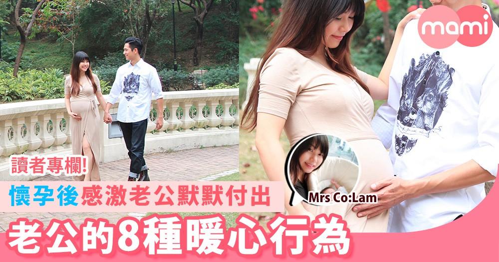 【懷孕後,老公的8種暖心行為】