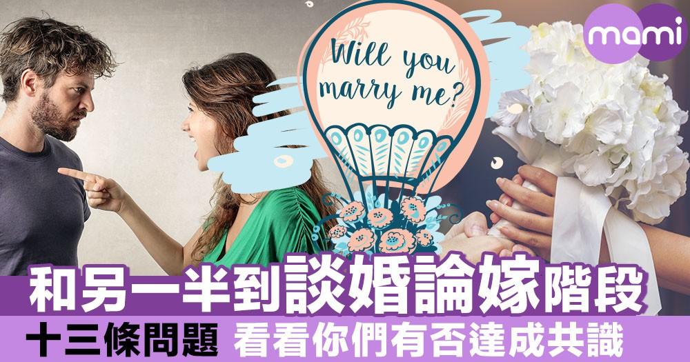 和另一半到談婚論嫁的階段 十三條問題 看看你們有否達成共識