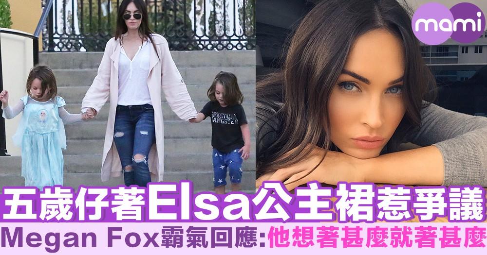 五歲仔著Elsa公主裙惹爭議 Megan Fox霸氣回應:他想著甚麼就著甚麼