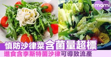 慎防沙律菜含菌量超標 進食含李斯特菌沙律可導致流產