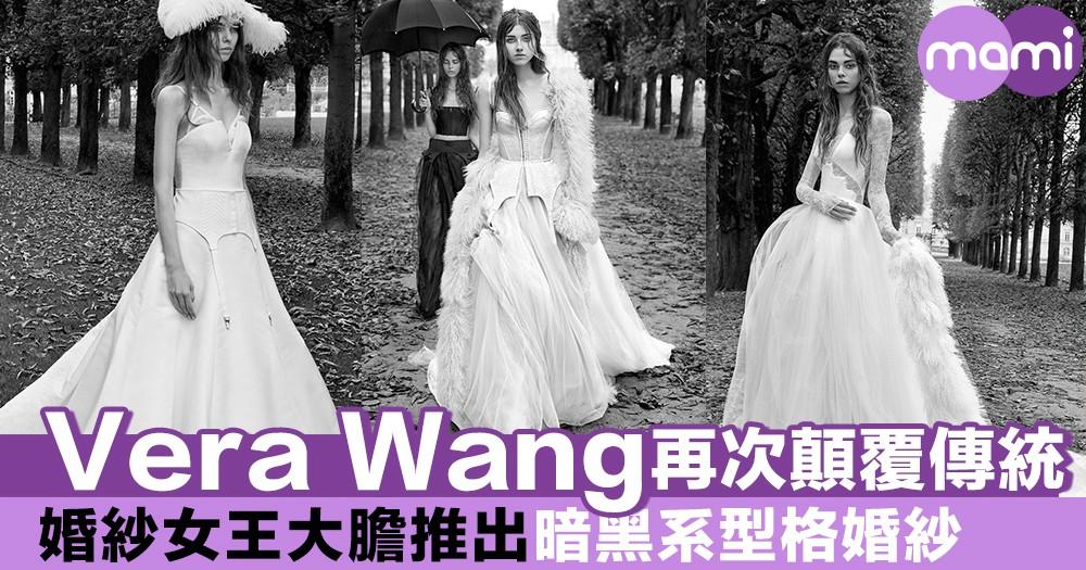 Vera Wang再次顛覆傳統 婚紗女王大膽推出暗黑系型格婚紗