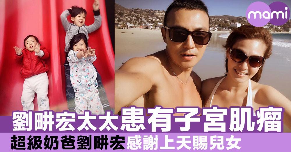 劉畊宏太太患有子宮肌瘤 超級奶爸劉畊宏感謝上天賜兒女