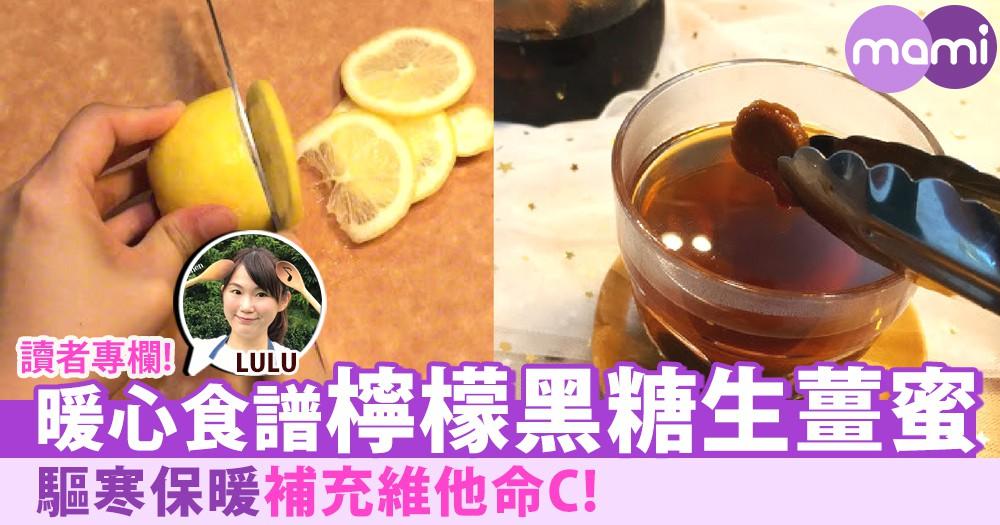 【秋冬暖心食譜!檸檬黑糖生薑蜜~驅寒又可以補充維他命C】
