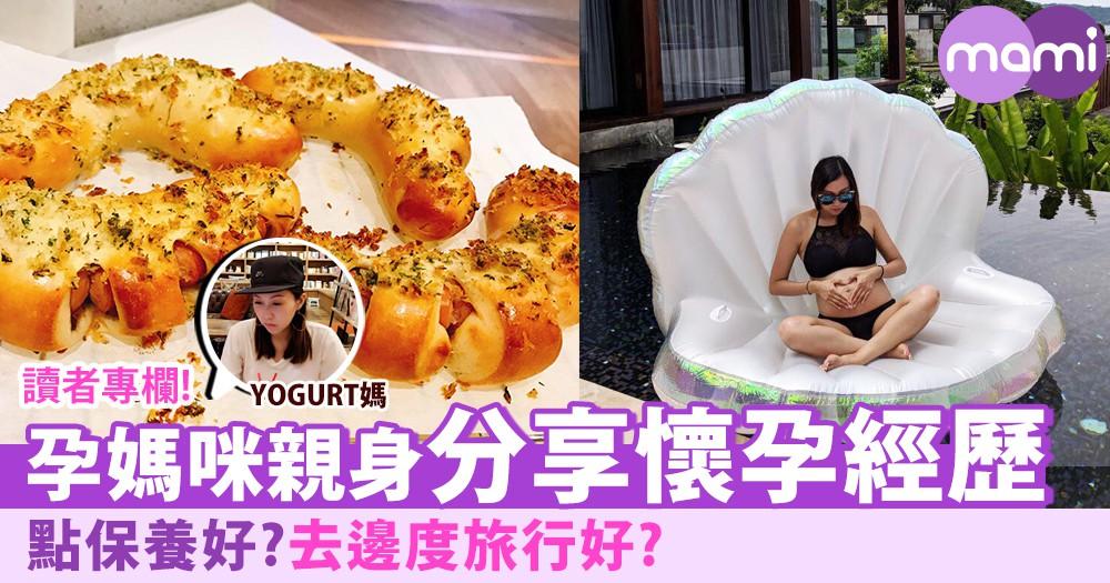 【學整麵包、做孕婦按摩~孕媽咪親身分享懷孕經歷!】