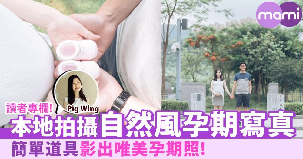 【懷孕必影!戶外拍攝自然風孕期寫真~簡單道具就可以影出唯美孕期照】