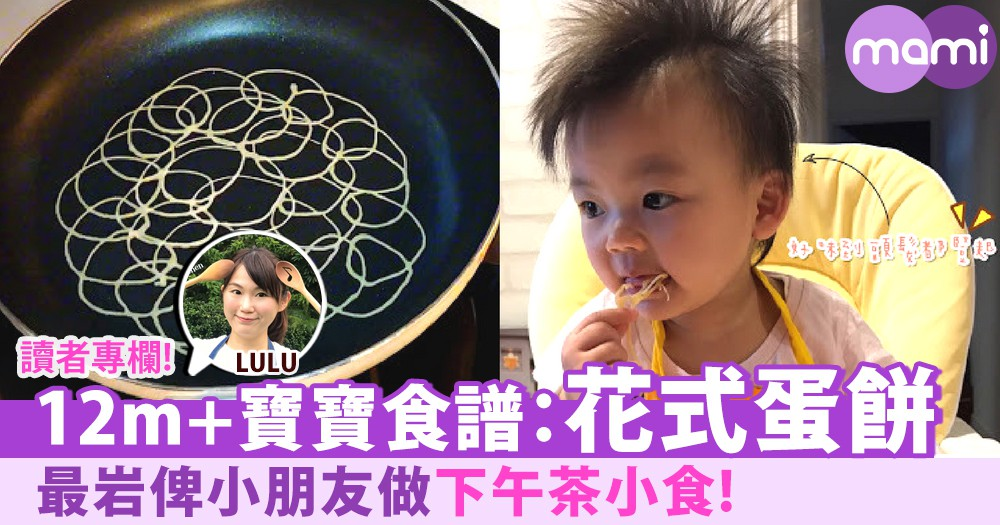 【12m+ 寶寶食譜:花式蛋餅~最岩做下午茶小食!】