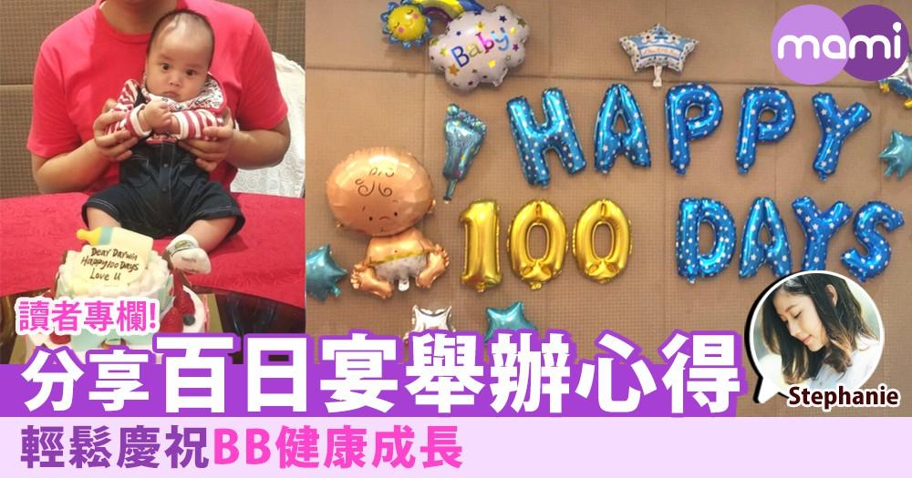 【簡單又開心!分享百日宴舉辦心得~慶祝BB健康地成長】