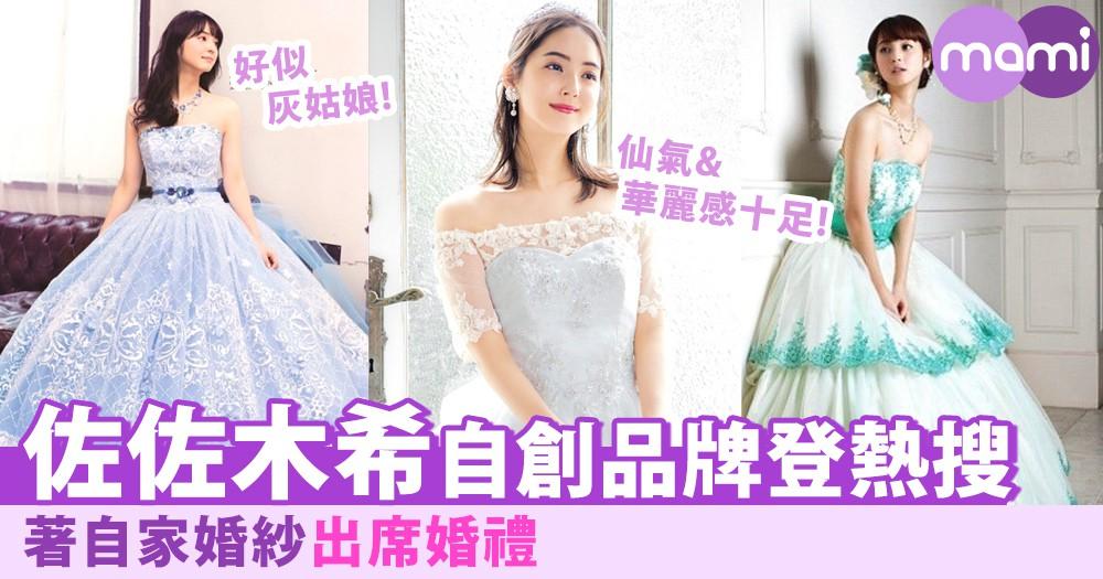 佐佐木希婚禮登熱搜!穿自創品牌出席婚禮~每一件都好似迪士尼公主裙咁夢幻!