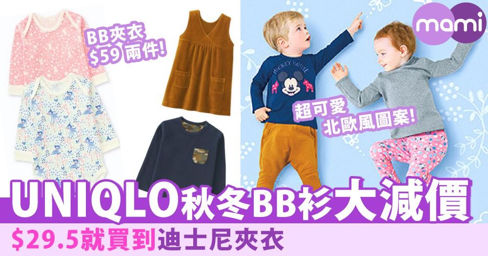 買定BB衫過秋冬!UNIQLO秋冬嬰幼兒服大減價~$29.5就買到件夾衣!