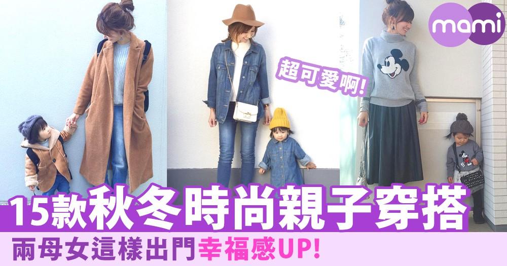 要成為時尚的兩母女!15款秋冬親子穿搭~這樣出門幸福感也太高了!