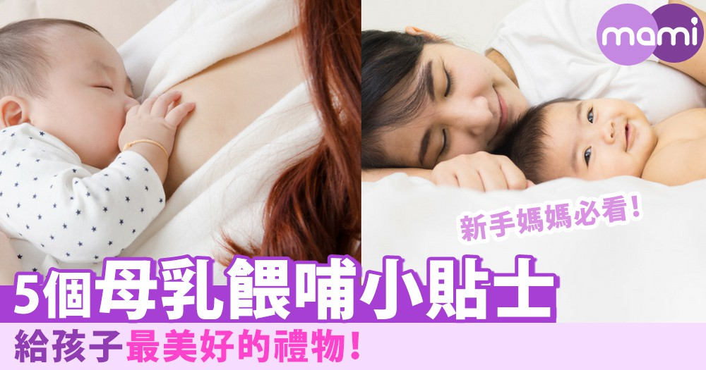 教妳輕鬆餵母乳!5個母乳餵哺小貼士~給孩子最美好的禮物!