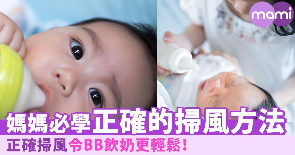 點樣幫BB掃風?教妳正確的掃風方法~令BB飲奶更輕鬆!