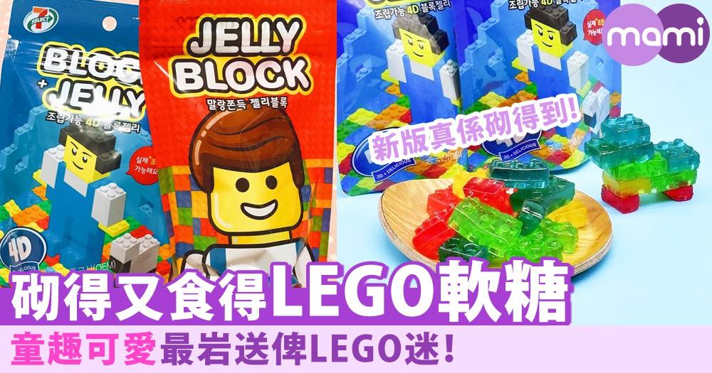 真係砌得到!新推出LEGO軟糖第二彈~一路玩一路食!