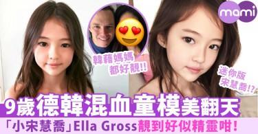 迷你版宋慧喬?9歲德韓混血童模Ella Gross~靚到好似精靈一樣!