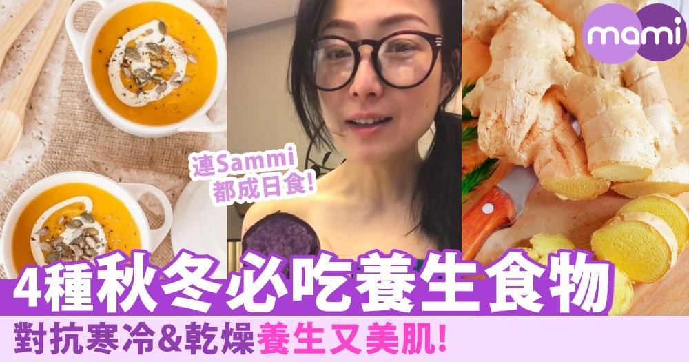 秋冬要點養生?女性必吃的4種養生食物~每一種都美味又美肌!