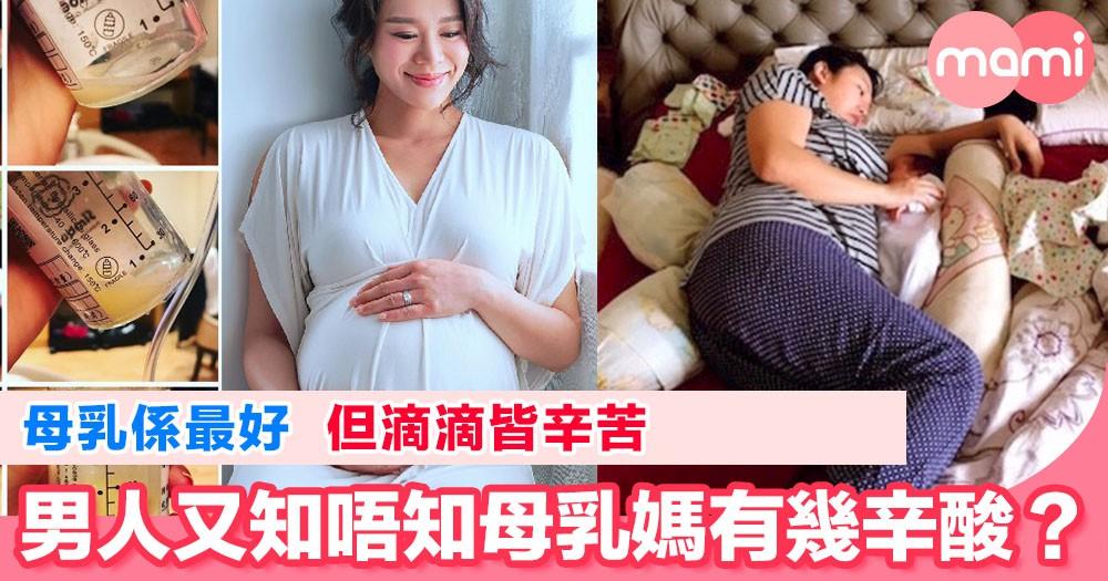 母乳係最好但滴滴皆辛苦 男人又知唔知母乳媽有幾辛酸?