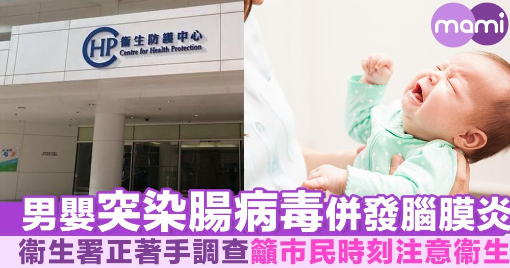 男嬰突染腸病毒併發腦膜炎 衞生署正著手調查 籲市民時刻注意衞生