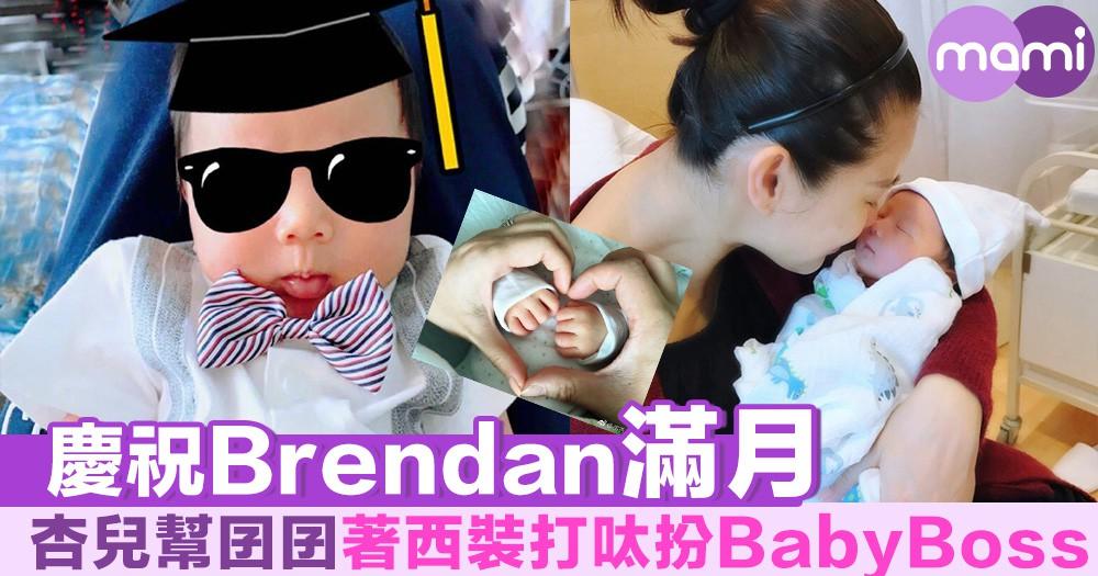 慶祝Brendan滿月 杏兒幫囝囝著西裝打呔扮Baby Boss