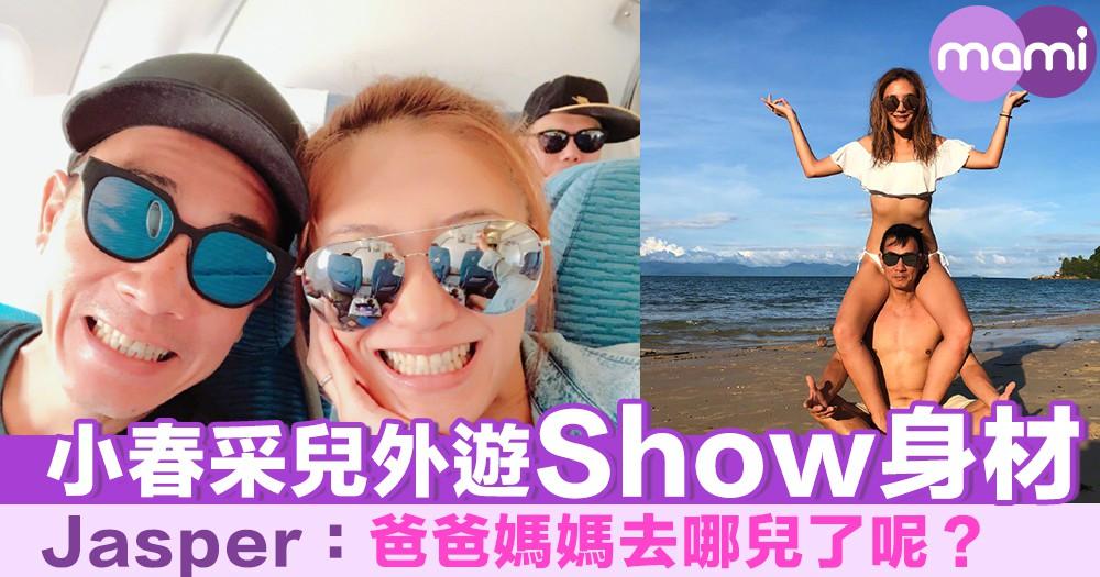 小春采兒外遊Show身材 Jasper:爸爸媽媽去哪兒了呢?