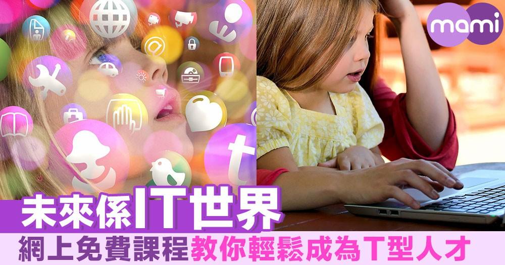 未來係IT世界 網上免費課程教你輕鬆成為T型人才